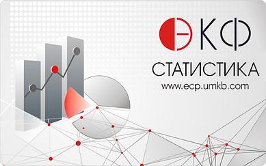 ЭКФ Статистика.png
