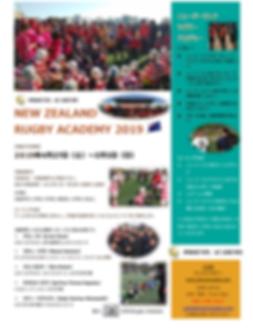 ニュージーランドラグビーアカデミー2019.png