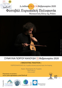 15-02-2020 CONCERT  Yiorgos Kaloudis