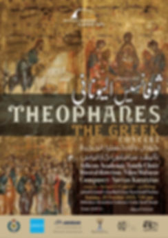 THEOPHANES THE GREEK.jpg