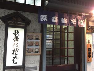 老舗そば屋 in 東銀座
