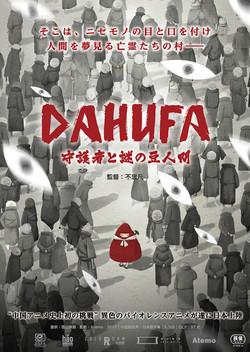 DAHUFA-守護者と謎の豆人間-