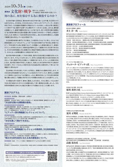 geidaiA4たて_裏面A4のコピー.jpg