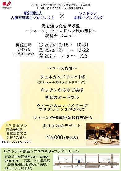 202010銀座ハプスブルク特別メニューチラシ.jpg