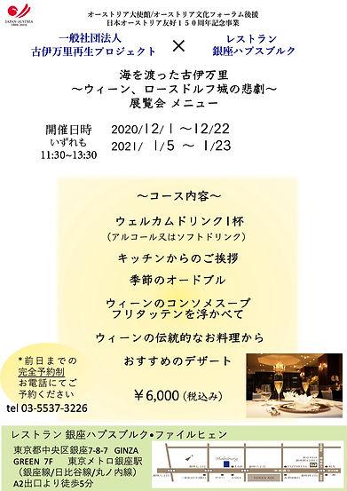 202012銀座ハプスブルク特別メニューチラシ.jpg