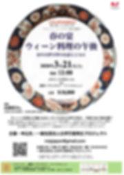2020.03.21ハプスプルクイベント.jpg