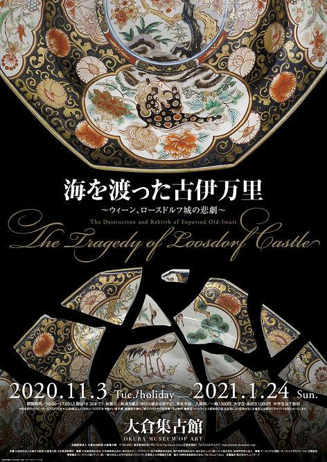 Exhibition of Loosdorf Castle at Okura.j
