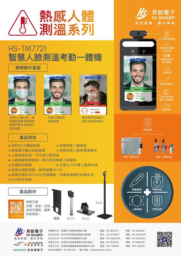 智慧人臉測溫考勤一體機TM7721-A4.jpg