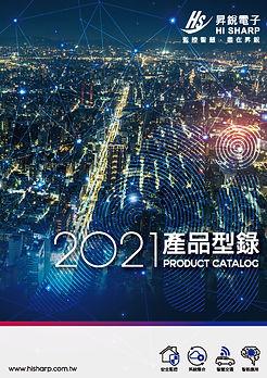 2021型錄 Ver1.0.1_ch_頁面_01.jpg