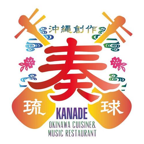 沖縄創作 琉球 奏 -KANADE-