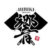 鉄板焼ステーキ&お好み焼き 響-HIBIKI-
