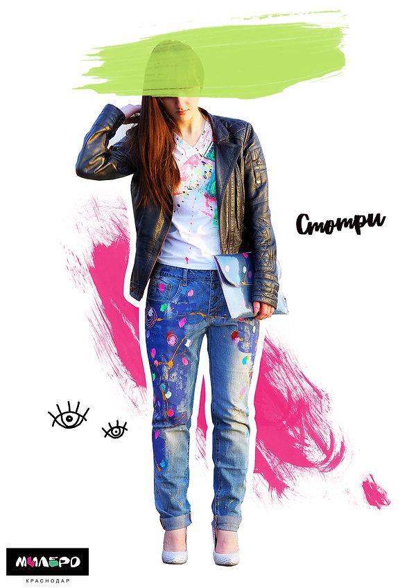 Смотри, джинсы с росписью