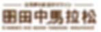 田中馬主logo(無年份)-02.png