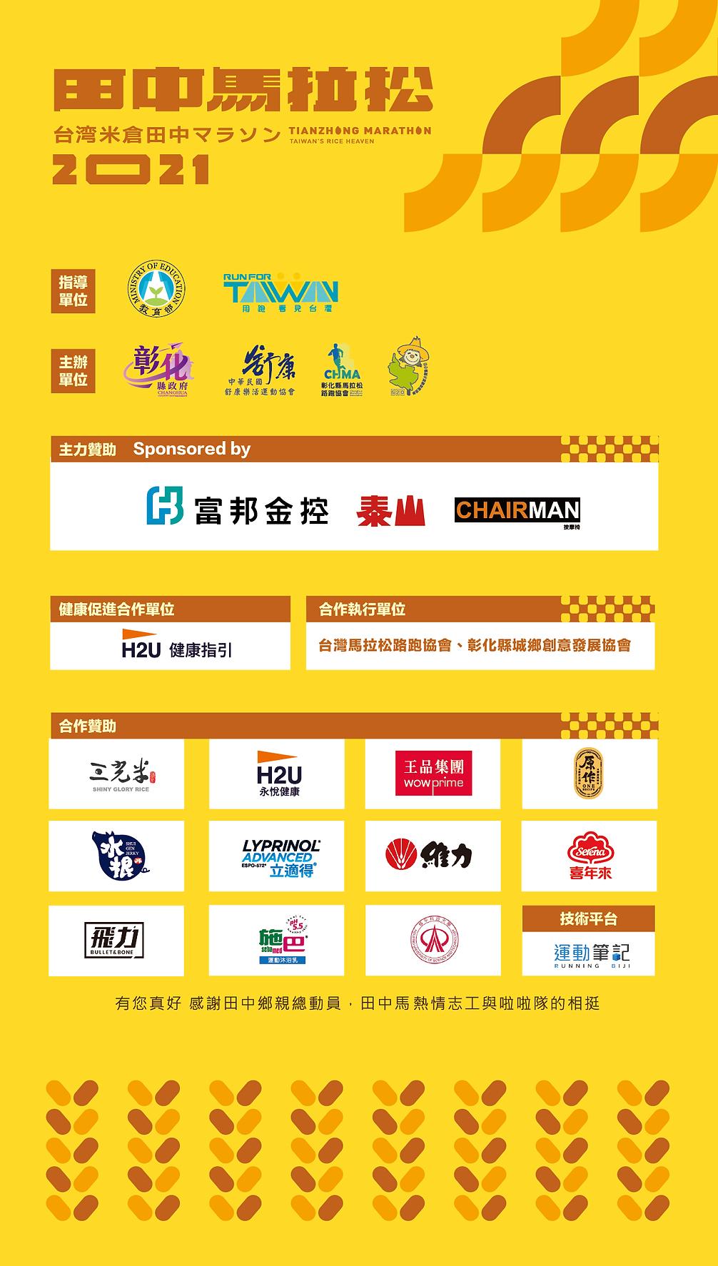 2021田中主協辦+贊助商logo牆.png