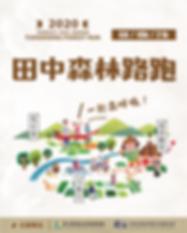 田中森林路跑-九月小圖-07.png