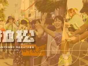 第二波田中馬活動「十週年徵感動」徵件計畫啟動