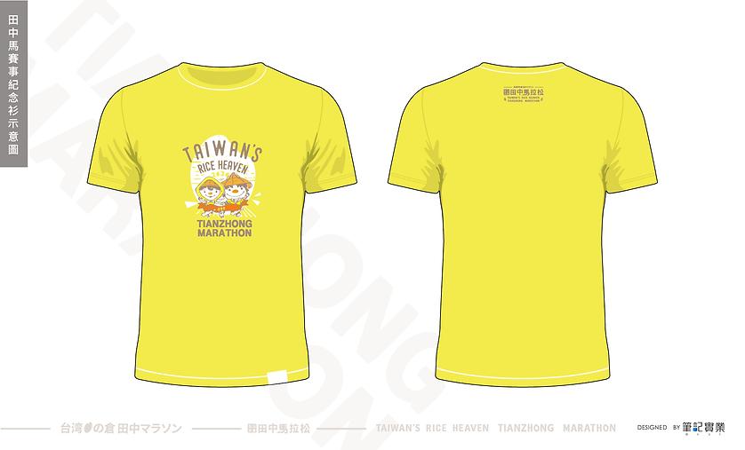 田中馬T恤套版型-選手服示意圖-final-01.png