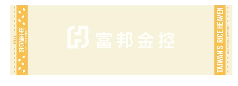 2020田中馬毛巾-ol-final (+富邦金控)-01.png
