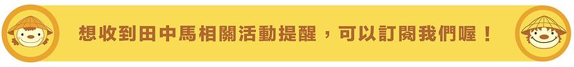 田中馬宣傳小圖_工作區域 1-03.png