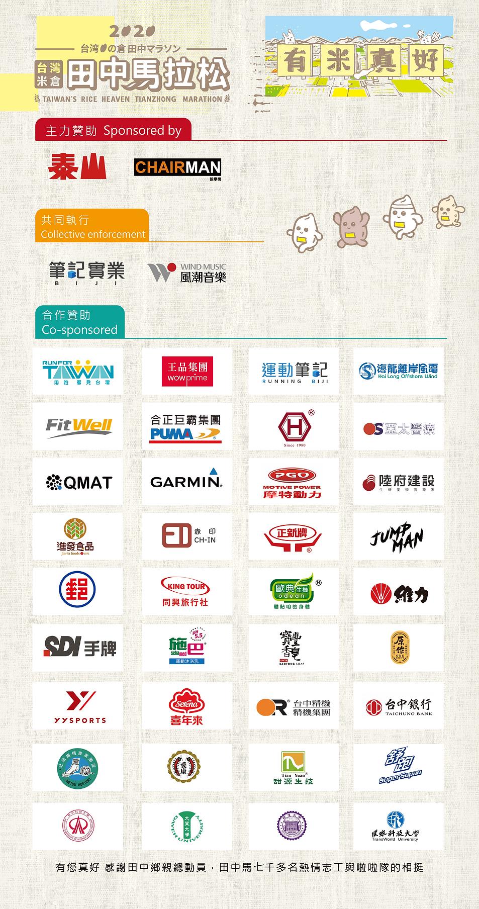 2020田中贊助商logo牆(0701)-01-01-01.png