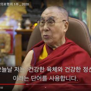 [법문명상] 건강에 대한 달라이라마성하의 지혜!