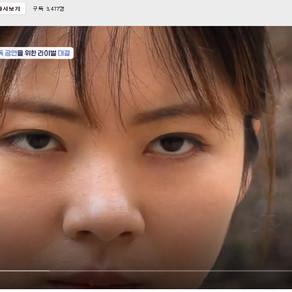 아이콘택트 '선무도 라이벌 대결'