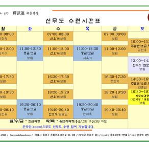 선무도 서울본원 '사회적거리두기2단계'