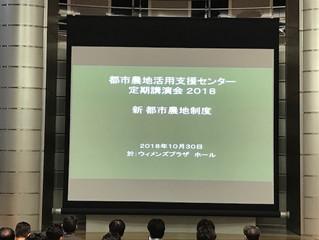 新・都市農地制度講演会@東京ウィメンズプラザ