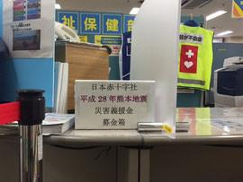 熊本地震災害応援