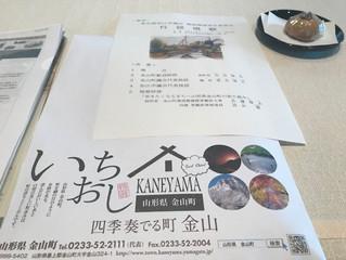 日本にもあった理想のまちづくり(山形県最上郡金山町)