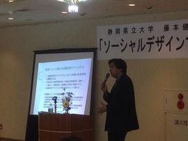 講演会「ソーシャルデザインで社会的孤立を防ぐ」
