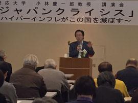 小林慶一郎教授講演会