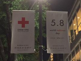 国際赤十字月間