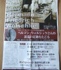 狛江の魅力・観光情報