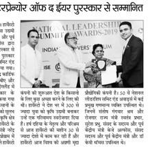 Entrepreneur of the Year award - Harsh Dahiya, Director Harvesto