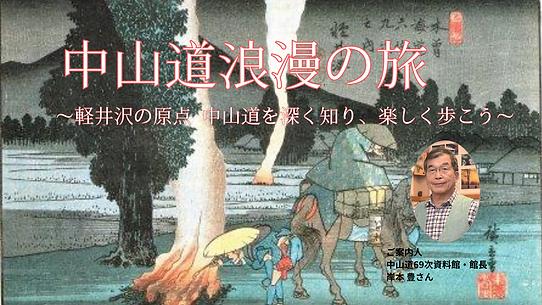 中山道浪漫の旅 (2).png