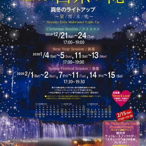 白糸の滝 真冬のライトアップ 2019-20