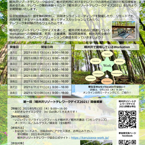 軽井沢リゾートテレワークデイズ2021がスタート!