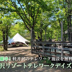 9月9日(木)開催!軽井沢リゾートテレワークデイズ