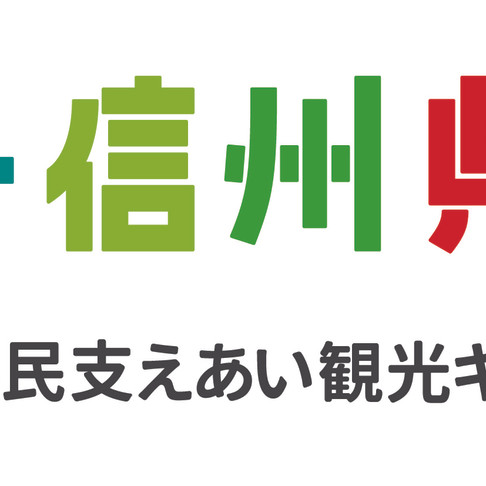 6月26日よりスタート!〜⻑野県⺠⽀えあい観光キャンペーン〜 ディスカバー信州 県⺠応援割