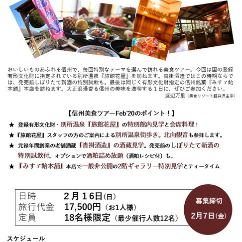 信州美食ツアー Feb'20 ~信州上田の大正ロマン旅~登録有形文化財『旅館花屋』の会席料理と沓掛酒造