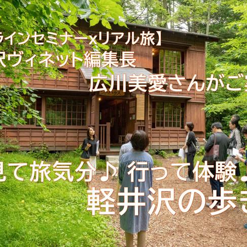 軽井沢の歩き方 歴史・ジモティー編(8月21日開催)リリースのお知らせ