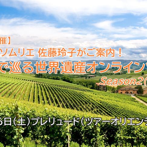 世界遺産ソムリエ 佐藤玲子がご案内!ワインで巡る世界遺産オンラインツアー Season2(北イタリア)プレリュード