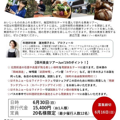 """信州美食ツアー Jun'19 ~発酵食文化を探して~ 上田柳町の発酵食巡りと""""はすみふぁーむ&ワイナリー"""""""