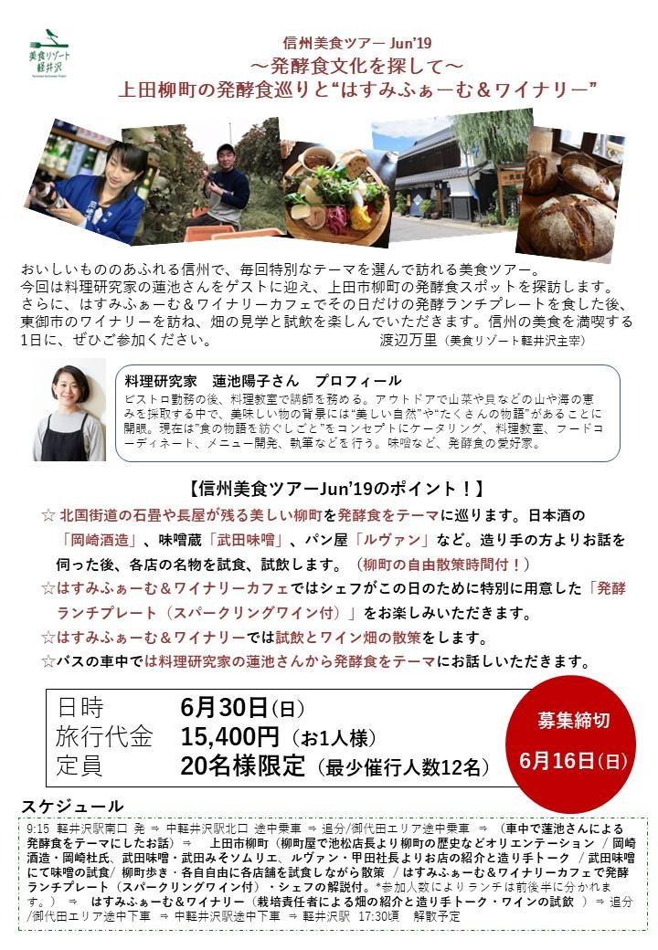 信州美食ツアー Jun'19