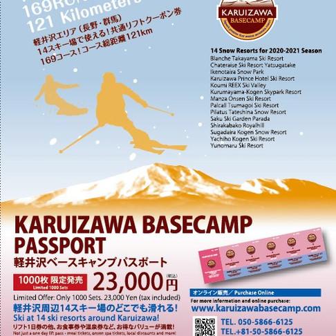 冬の軽井沢をベースキャンプに!
