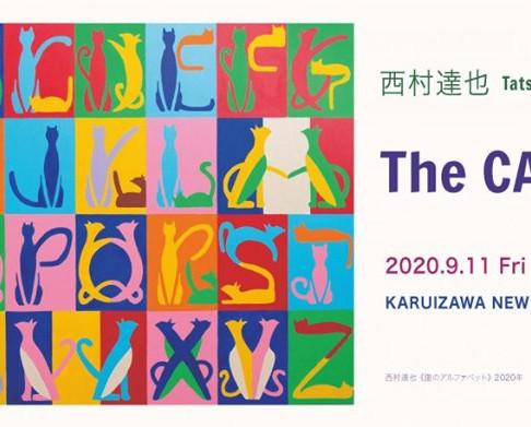 9月18日開催・教養の美術講座 現代美術―KARUIZAWA NEW ART MUSEUM 個展 『The CATS !!』