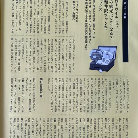 【メディア掲載情報】軽井沢ヴィネット2020下巻