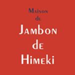 メゾン・デュ・ジャンボン・ド・ヒメキ