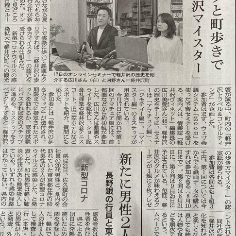 メディア掲載情報『軽井沢の歩き方』